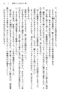Original text [2]
