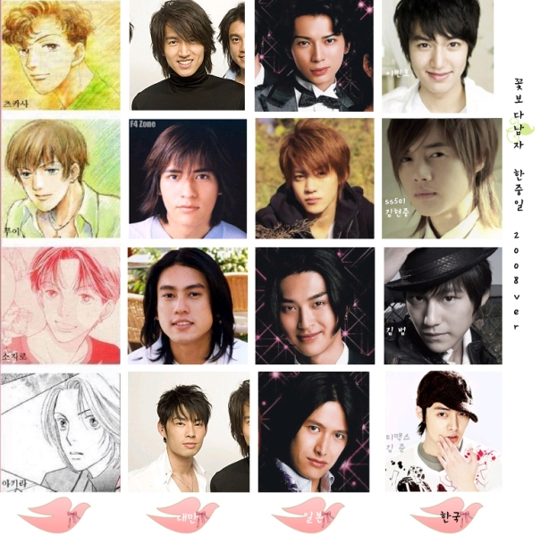 Hana Yori Dango Meteor Garden Boys Before Flowers boy map 1