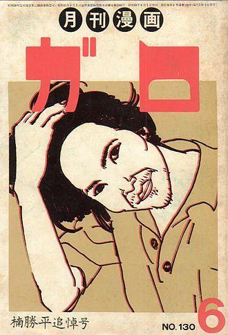 GaroJune1974Cover