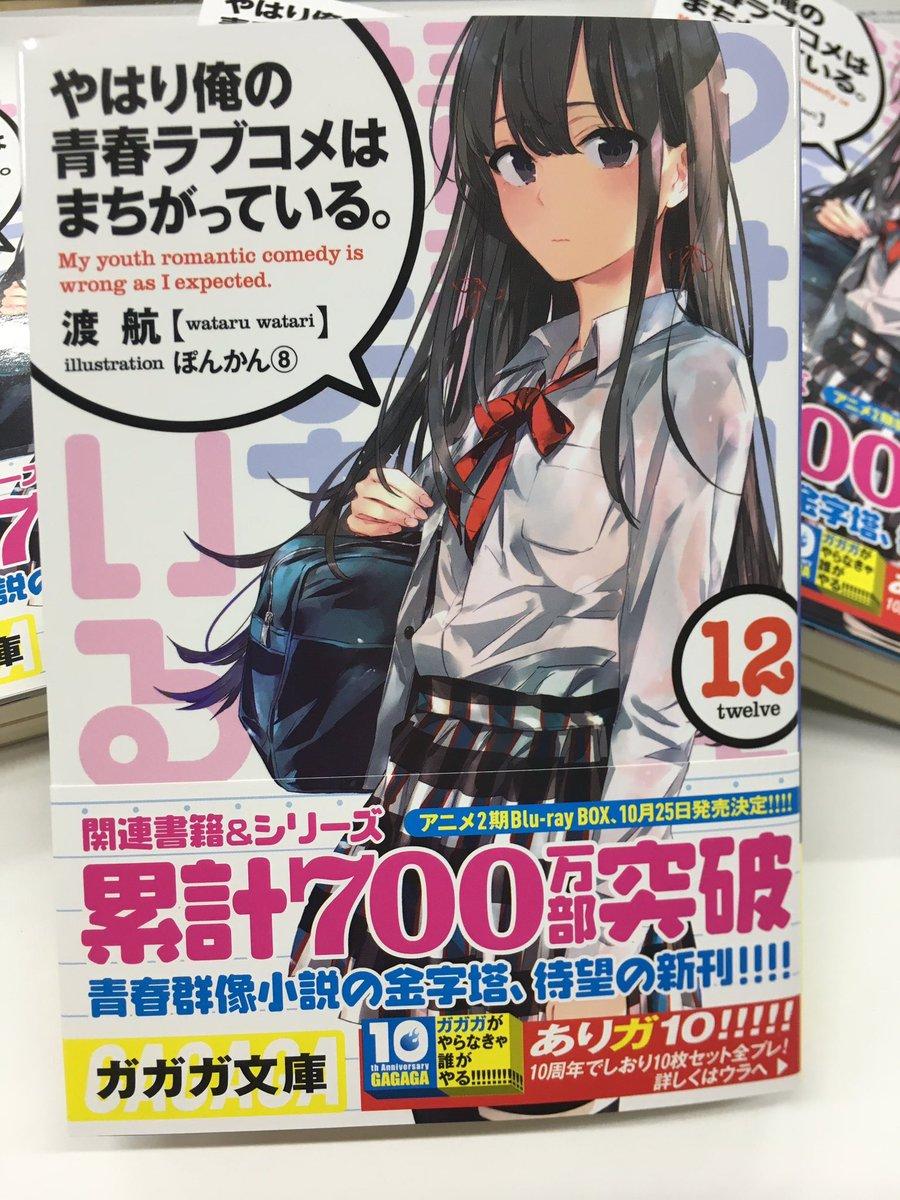 Oregairu Light Novel English Pdf